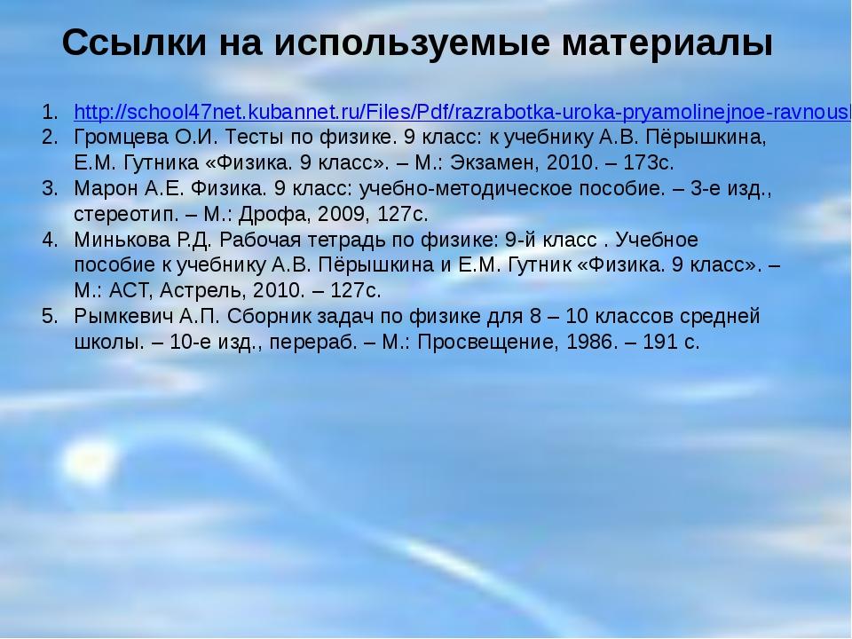 http://school47net.kubannet.ru/Files/Pdf/razrabotka-uroka-pryamolinejnoe-ravn...