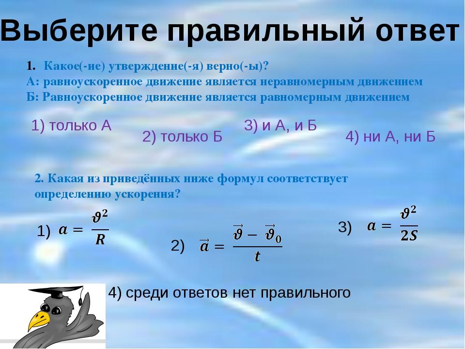 Выберите правильный ответ Какое(-ие) утверждение(-я) верно(-ы)? А: равноускор...