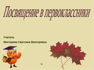 Учитель Вентерева Светлана Викторовна