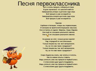 Песня первоклассника Вот и осень пришла, собираться пора В дом огромный, что