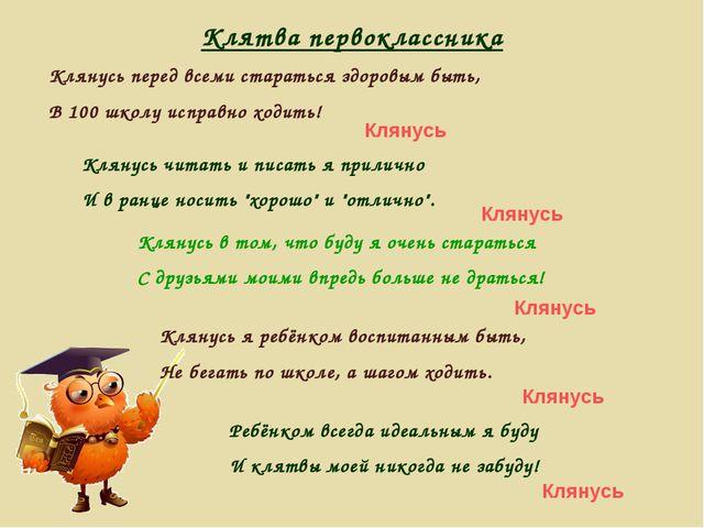 Клятва первоклассника Клянусь перед всеми стараться здоровым быть, В 100 школ...
