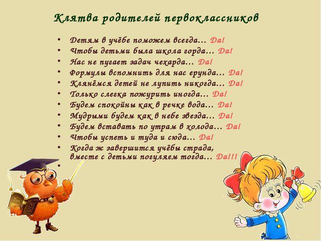 Клятва родителей первоклассников Детям в учёбе поможем всегда… Да! Чтобы деть...