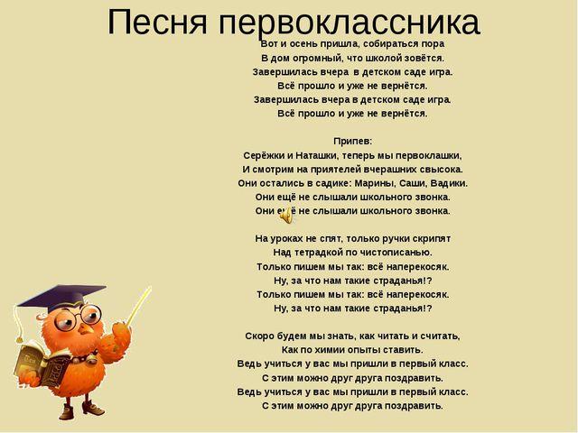 Песня первоклассника Вот и осень пришла, собираться пора В дом огромный, что...