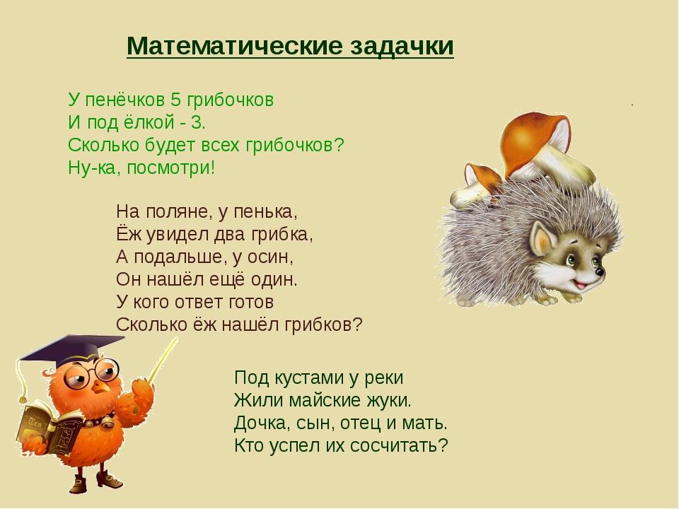 Математические задачки У пенёчков 5 грибочков И под ёлкой - 3. Сколько будет...