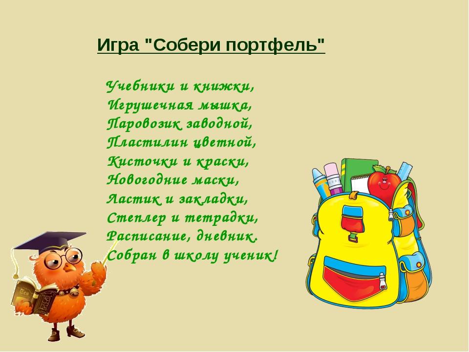 """Игра """"Собери портфель"""" Учебники и книжки, Игрушечная мышка, Паровозик заводно..."""