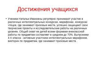 Достижения учащихся Ученики Натальи Ивановны регулярно принимают участие в ра
