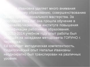 Наталья Ивановна уделяет много внимания непрерывному образованию, совершенств
