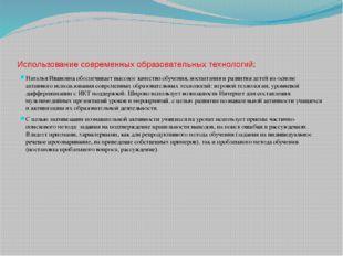 Использование современных образовательных технологий: Наталья Ивановна обеспе