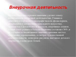 Внеурочная деятельность Наталья Ивановна огромное внимание уделяет охвату вос
