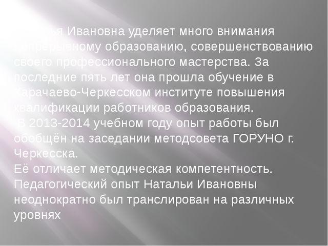 Наталья Ивановна уделяет много внимания непрерывному образованию, совершенств...