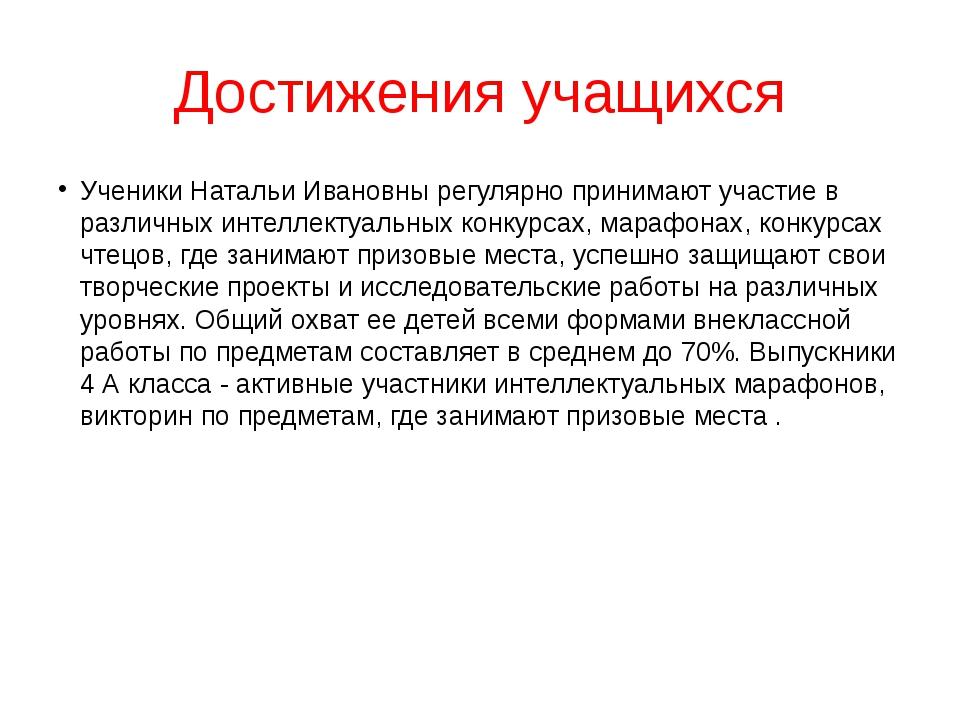 Достижения учащихся Ученики Натальи Ивановны регулярно принимают участие в ра...