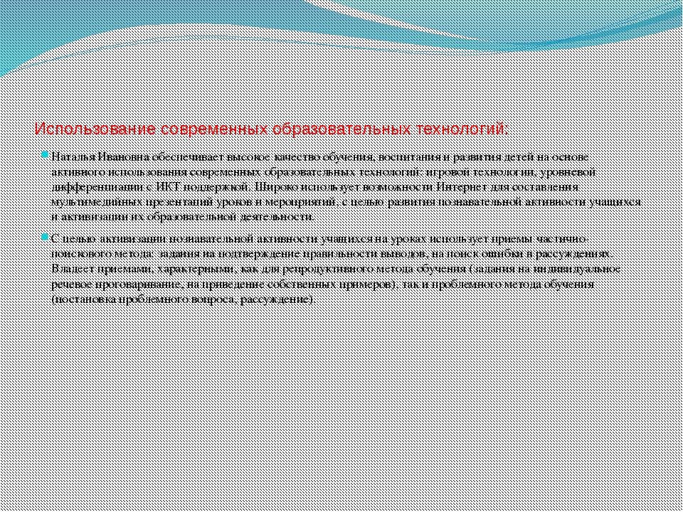 Использование современных образовательных технологий: Наталья Ивановна обеспе...