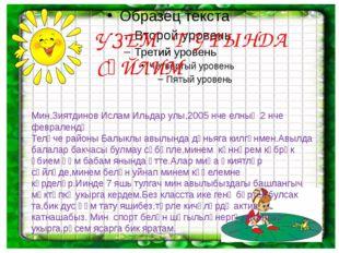 Мин,Зиятдинов Ислам Ильдар улы,2005 нче елның 2 нче февралендә Теләче районы
