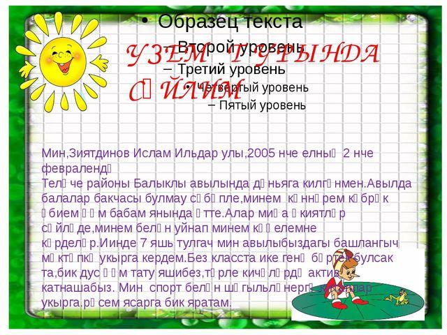 Мин,Зиятдинов Ислам Ильдар улы,2005 нче елның 2 нче февралендә Теләче районы...