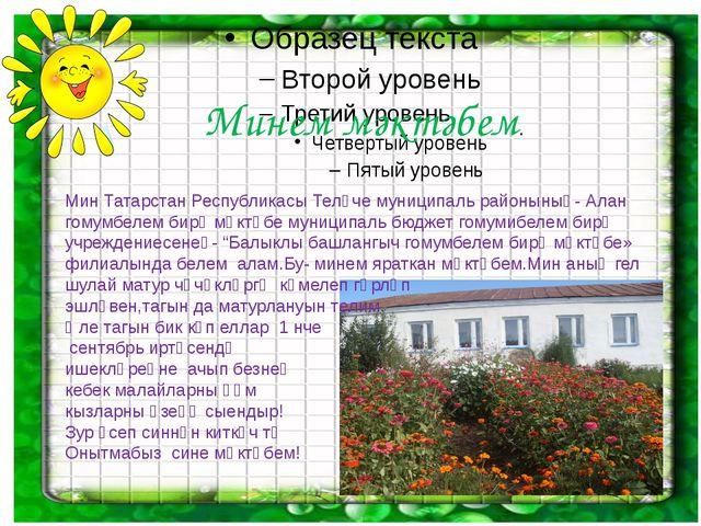 Минем мәктәбем. Мин Татарстан Республикасы Теләче муниципаль районының- Алан...
