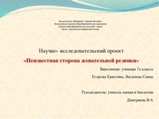 Муниципальное образование «Мирнинский район» Муниципальное казенное общеобра