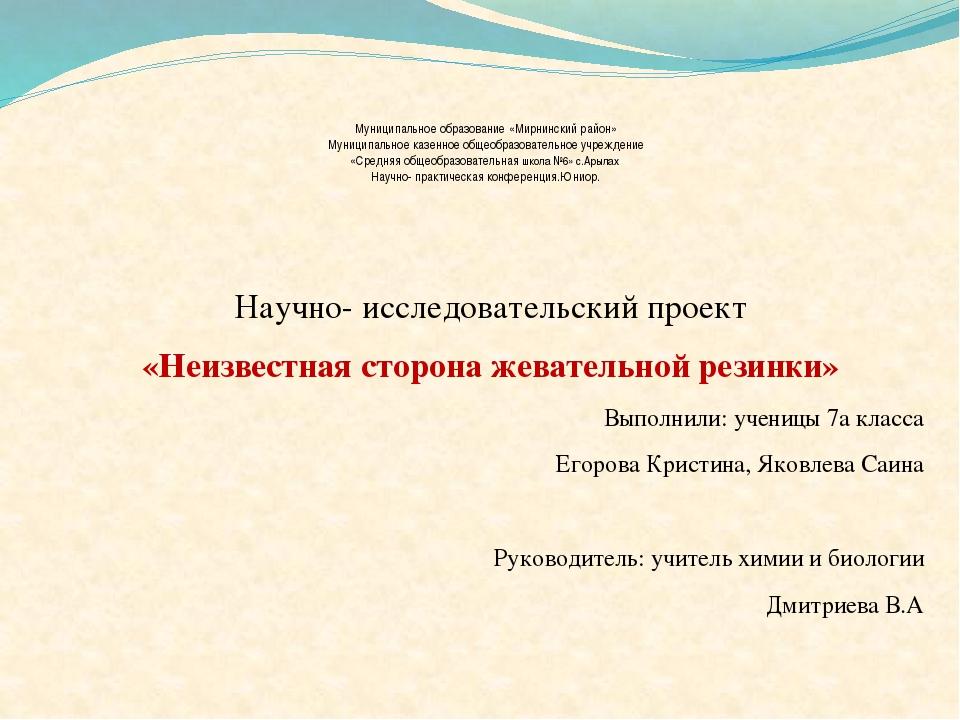 Муниципальное образование «Мирнинский район» Муниципальное казенное общеобра...