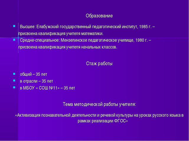 Образование Высшее: Елабужский государственный педагогический институт, 1985...