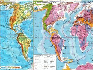 Закрепление умений сопоставления тектонической и физической карты, путём нал