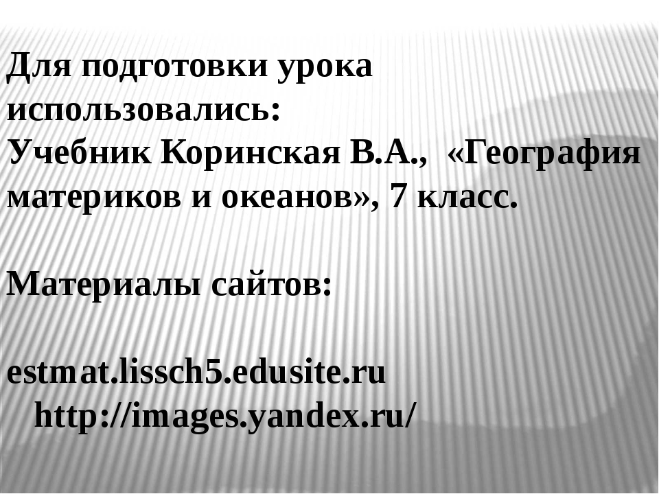 Для подготовки урока использовались: Учебник Коринская В.А., «География матер...