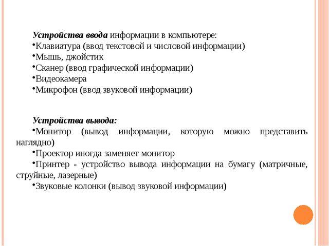 Устройства ввода информации в компьютере: Клавиатура (ввод текстовой и числов...