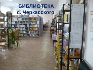 БИБЛИОТЕКА с. Черкасского