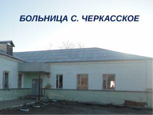 БОЛЬНИЦА С. ЧЕРКАССКОЕ