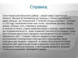 Справка. Село Черкасское Вольского района - самый север Саратовской области.