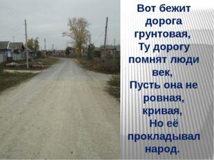 Вот бежит дорога грунтовая, Ту дорогу помнят люди век, Пусть она не ровная,