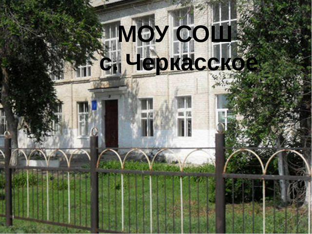 МОУ СОШ с. Черкасское