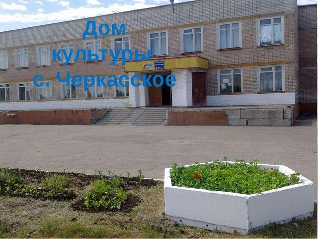 Дом культуры с. Черкасское