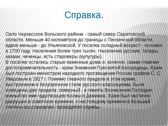 Справка. Село Черкасское Вольского района - самый север Саратовской области....