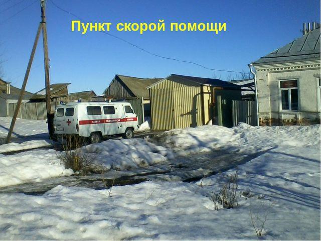 Пункт скорой помощи