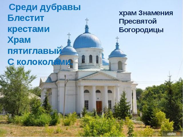 Среди дубравы Блестит крестами Храм пятиглавый С колоколами. храм Знамения П...