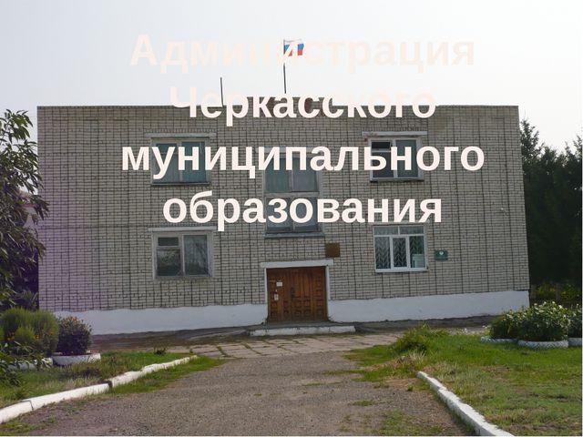Администрация Черкасского муниципального образования