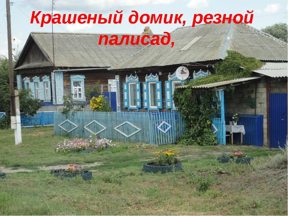 Крашеный домик, резной палисад,