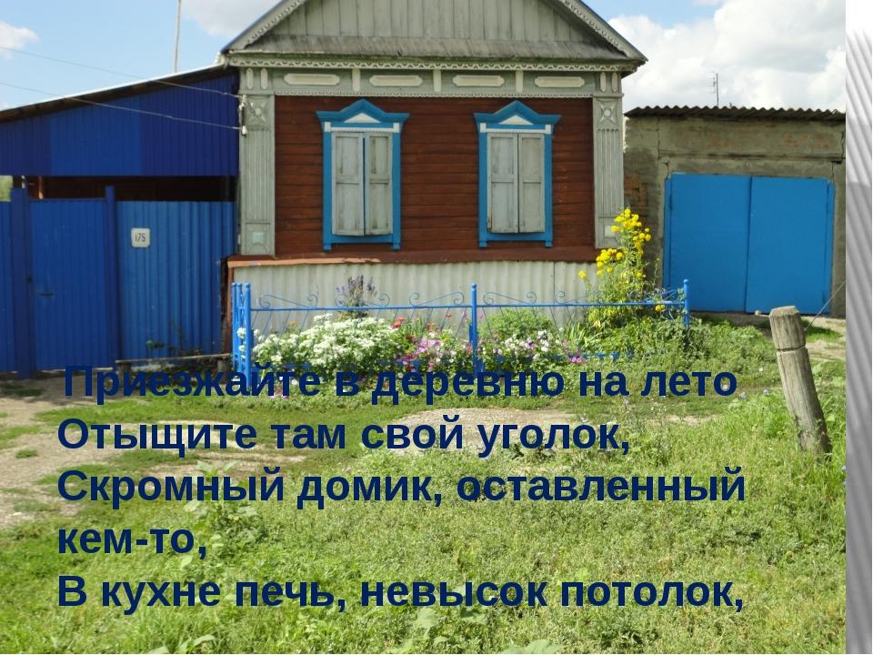 Приезжайте в деревню на лето Отыщите там свой уголок, Скромный домик, оставл...