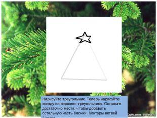 Нарисуйте треугольник. Теперь нарисуйте звезду на вершине треугольника. Остав