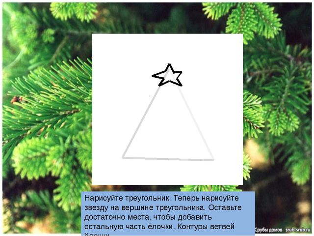 Нарисуйте треугольник. Теперь нарисуйте звезду на вершине треугольника. Остав...