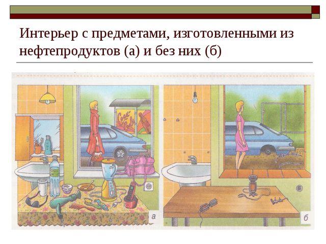 Интерьер с предметами, изготовленными из нефтепродуктов (а) и без них (б)