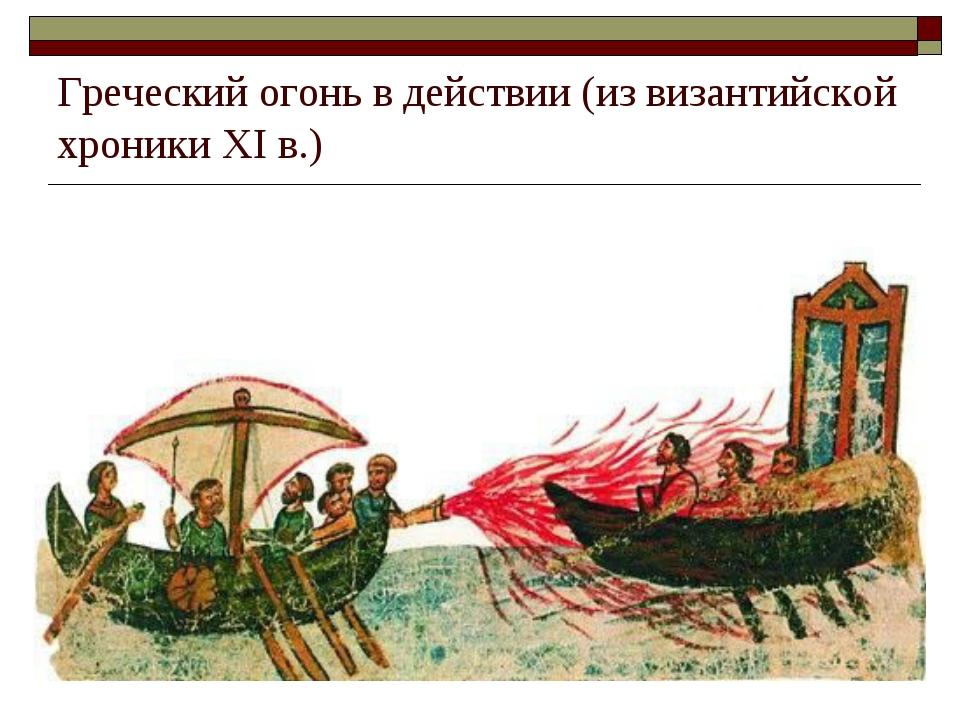 Греческий огонь в действии (из византийской хроники XI в.)