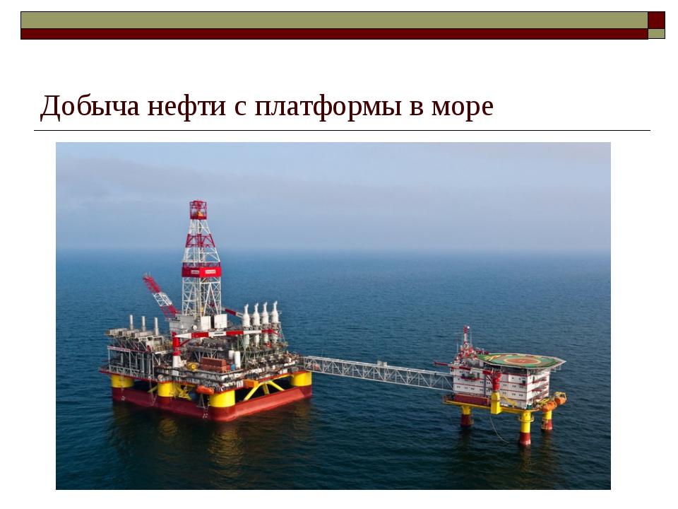 Добыча нефти с платформы в море