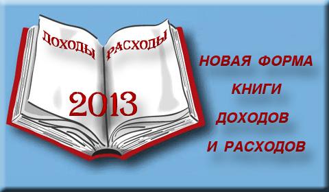 Новая форма книги доходов и расходов на 2013 год для УСНО и патентной системы налогообложения