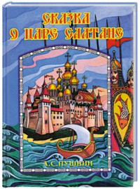 Книга Сказка о царе Салтане. в книжном интернет магазине Pet…