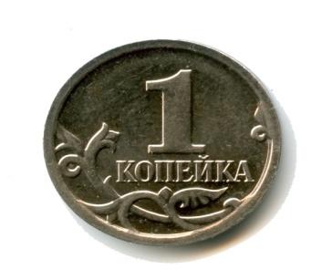 копейка монета фото