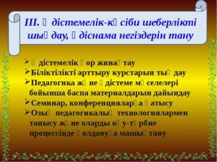 ІІІ. Әдістемелік-кәсіби шеберлікті шыңдау, әдіснама негіздерін тану Әдістемел