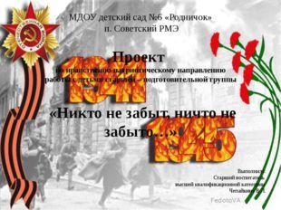 МДОУ детский сад №6 «Родничок» п. Советский РМЭ Проект по нравственно-патриот