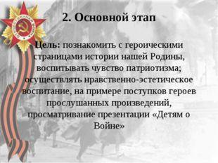 2. Основной этап Цель: познакомить с героическими страницами истории нашей Р
