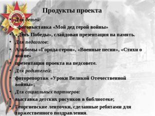 Продукты проекта Для детей: фотовыставка «Мой дед герой войны» «День Победы»,