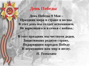 День Победы  День Победы 9 Мая – Праздник мира в стране и весны. В этот день